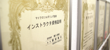 日本溶接協会マイクロソルダリング資格証明書